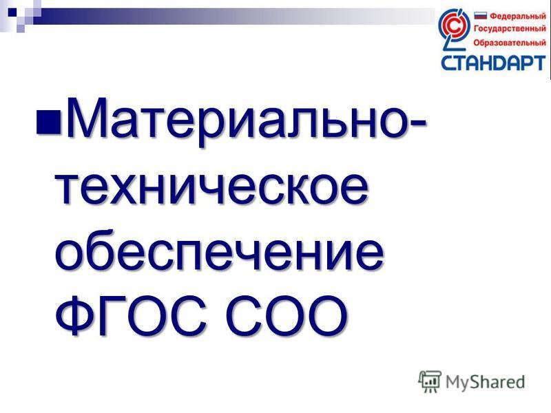 Материально- техническое обеспечение ФГОС СОО Материально- техническое обеспечение ФГОС СОО