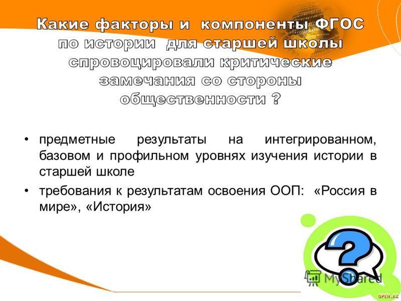 40 предметные результаты на интегрированном, базовом и профильном уровнях изучения истории в старшей школе требования к результатам освоения ООП: «Россия в мире», «История»