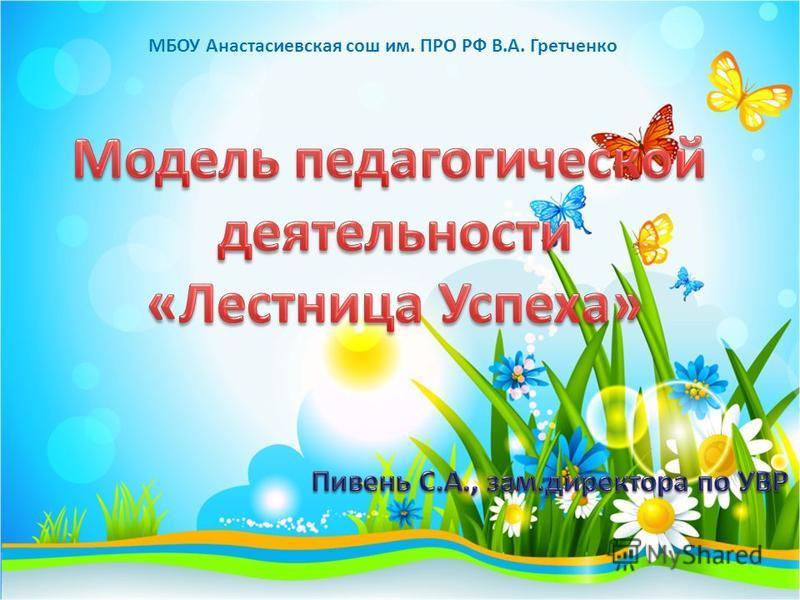 МБОУ Анастасиевская сош им. ПРО РФ В.А. Гретченко