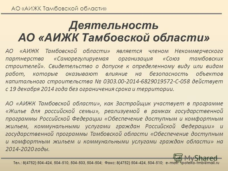 Тел.: 8(4752) 504-424, 504-510, 504-503, 504-504; Факс: 8(4752) 504-424, 504-510; e-mail: ipoteka-tmb@mail.ru АО «АИЖК Тамбовской области» АО «АИЖК Тамбовской области» является членом Некоммерческого партнерства «Саморегулируемая организация «Союз та