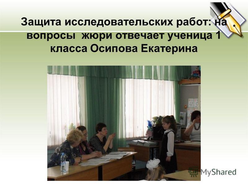 Защита исследовательских работ: на вопросы жюри отвечает ученица 1 класса Осипова Екатерина