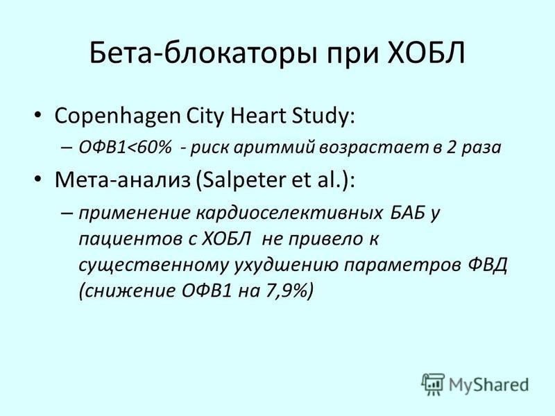 Бета-блокаторы при ХОБЛ Copenhagen City Heart Study: – ОФВ1<60% - риск аритмий возрастает в 2 раза Мета-анализ (Salpeter et al.): – применение кардиоселективных БАБ у пациентов с ХОБЛ не привело к существенному ухудшению параметров ФВД (снижение ОФВ1