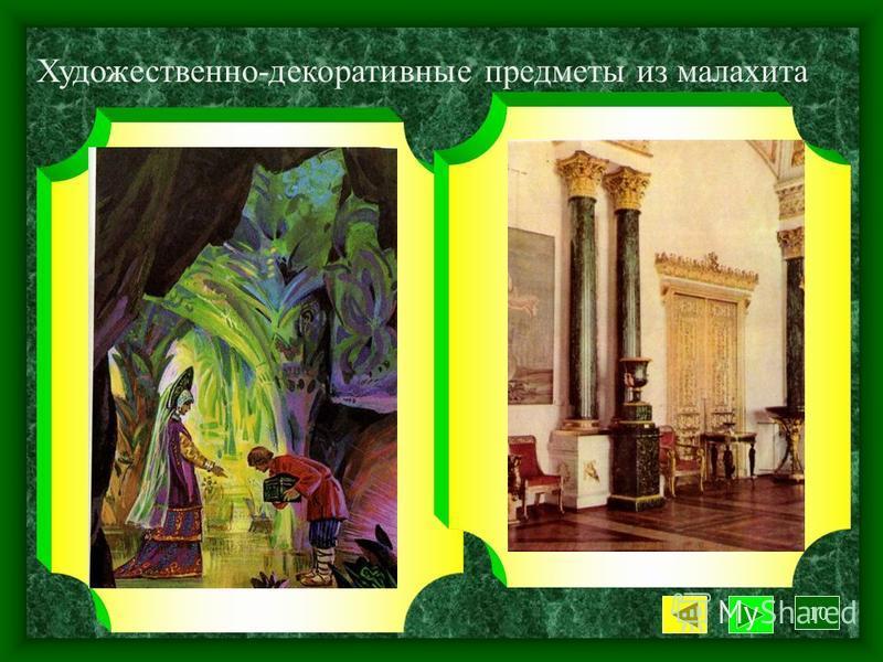 10 Художественно-декоративные предметы из малахита