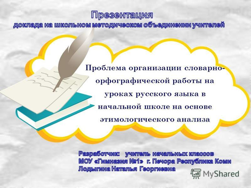 Проблема организации словарно- орфографической работы на уроках русского языка в начальной школе на основе этимологического анализа