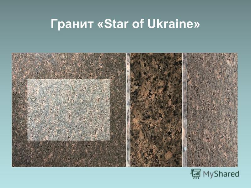 Гранит «Star of Ukraine»