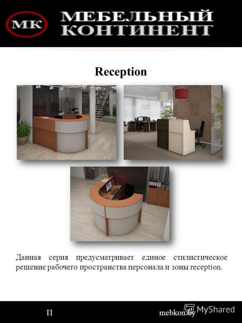 Данная серия предусматривает единое стилистическое решение рабочего пространства персонала и зоны reception. Reception П mebkon.by