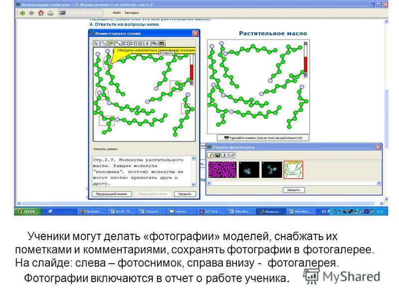 Ученики могут делать «фотографии» моделей, снабжать их пометками и комментариями, сохранять фотографии в фотогалерее. На слайде: слева – фотоснимок, справа внизу - фотогалерея. Фотографии включаются в отчет о работе ученика.