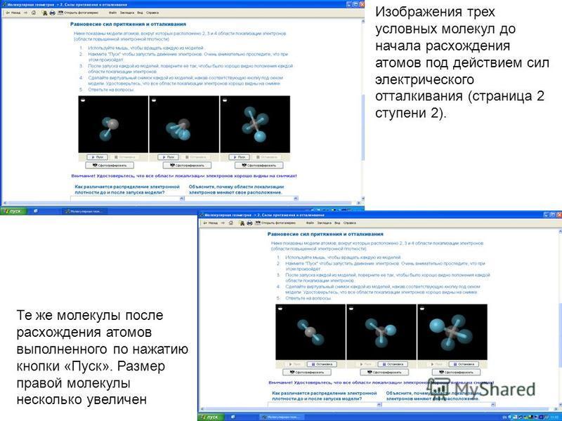 nn Изображения трех условных молекул до начала расхождения атомов под действием сил электрического отталкивания (страница 2 ступени 2). Те же молекулы после расхождения атомов выполненного по нажатию кнопки «Пуск». Размер правой молекулы несколько ув