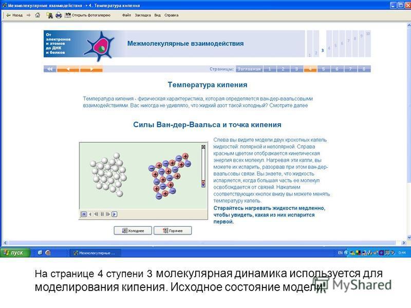 На странице 4 ступени 3 молекулярная динамика используется для моделирования кипения. Исходное состояние модели.