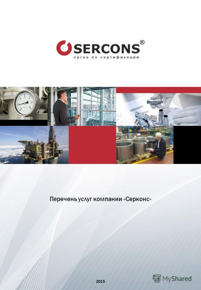 Перечень услуг компании «Серконс» 2015