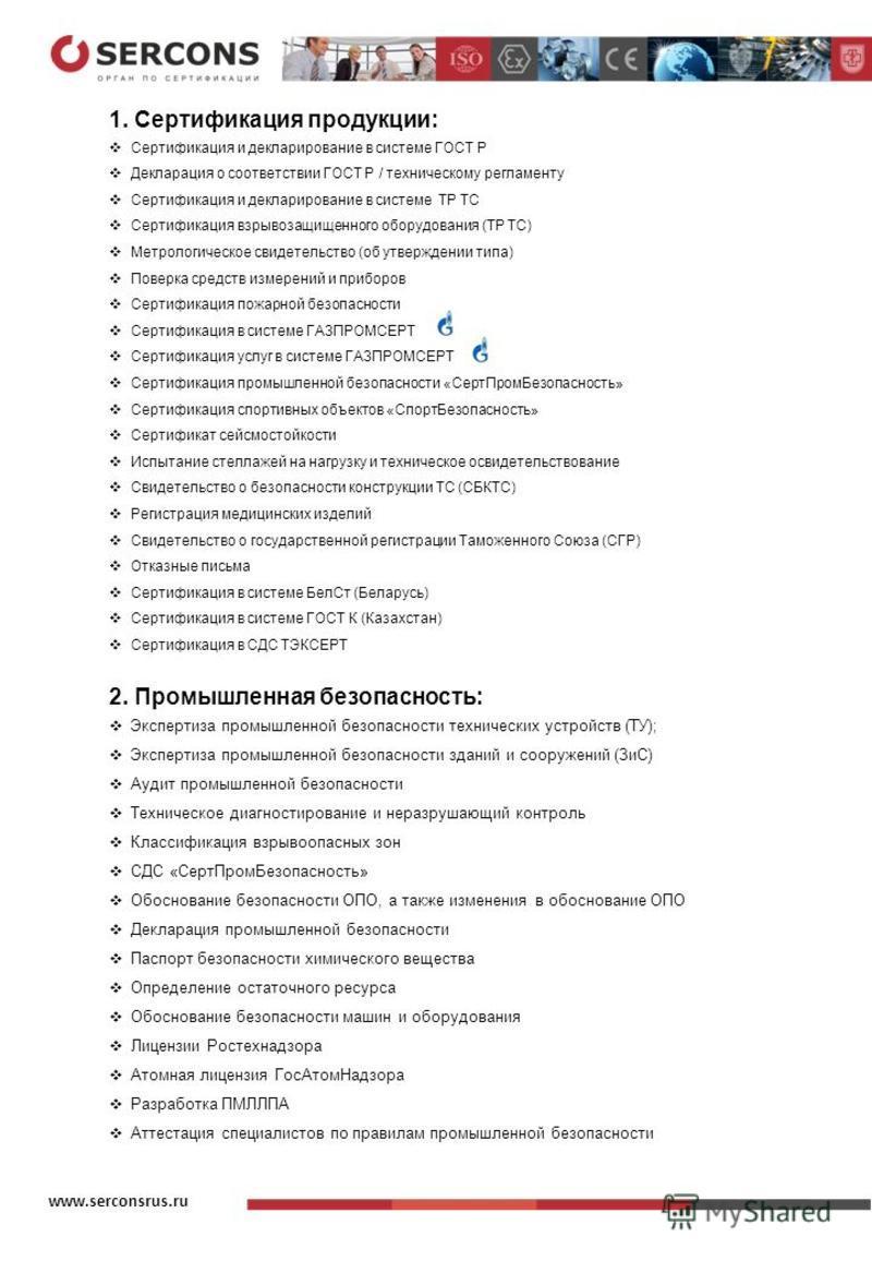 Компании в казахстане по сертификация продукции и услуг сертификация камбузного оборудования