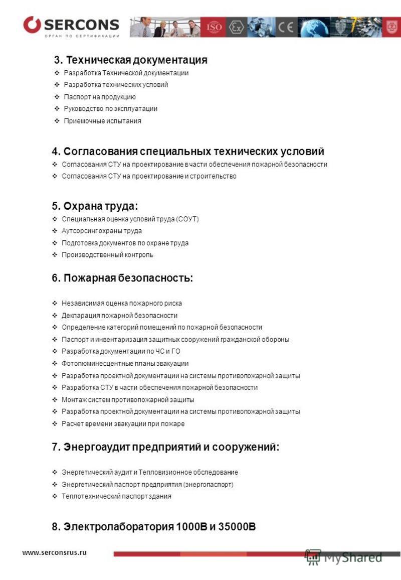 www.serconsrus.ru 6. Пожарная безопасность: Независимая оценка пожарного риска Декларация пожарной безопасности Определение категорий помещений по пожарной безопасности Паспорт и инвентаризация защитных сооружений гражданской обороны Разработка докум