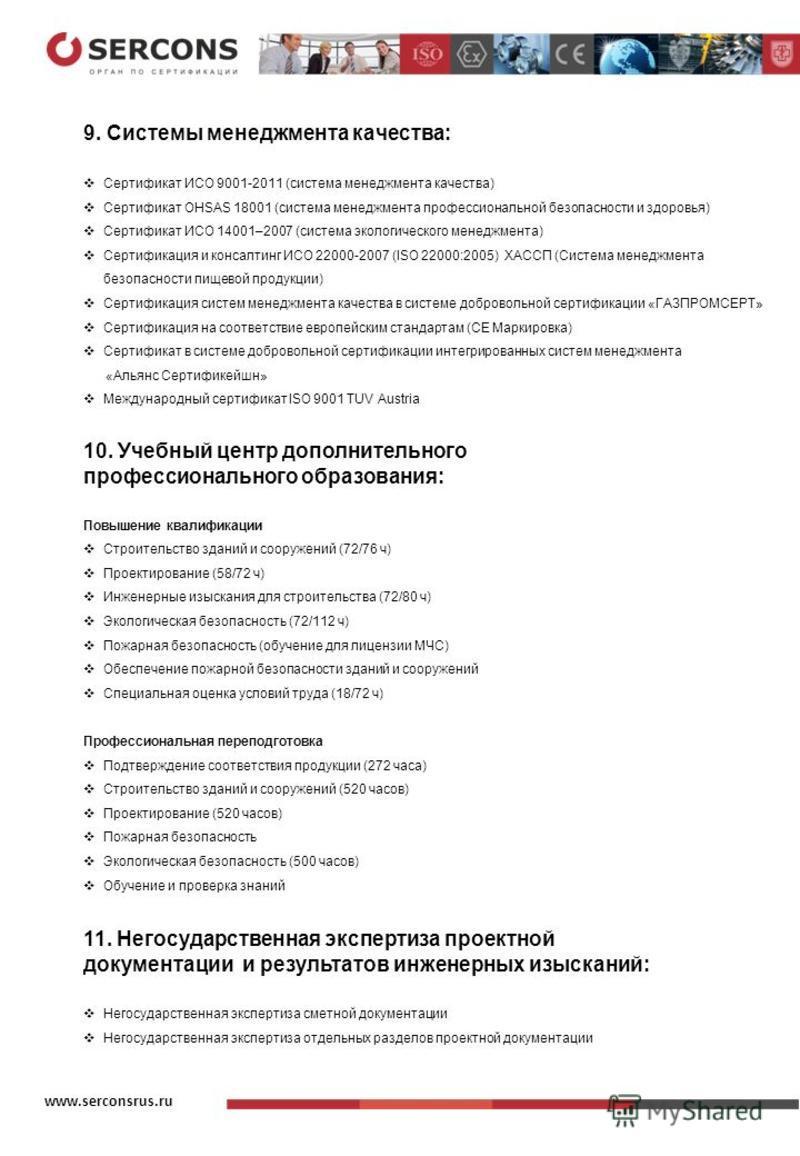 www.serconsrus.ru 10. Учебный центр дополнительного профессионального образования: Повышение квалификации Строительство зданий и сооружений (72/76 ч) Проектирование (58/72 ч) Инженерные изыскания для строительства (72/80 ч) Экологическая безопасность