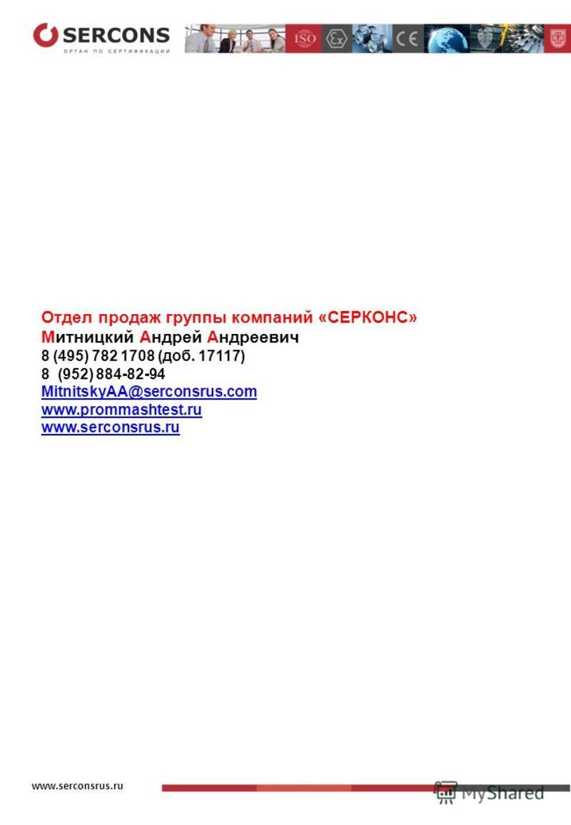 www.serconsrus.ru Отдел продаж группы компаний «СЕРКОНС» Митницкий Андрей Андреевич 8 (495) 782 1708 (доб. 17117) 8 (952) 884-82-94 MitnitskyAA@serconsrus.com www.prommashtest.ru www.serconsrus.ru