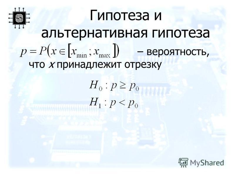 Гипотеза и альтернативная гипотеза – вероятность, что x принадлежит отрезку