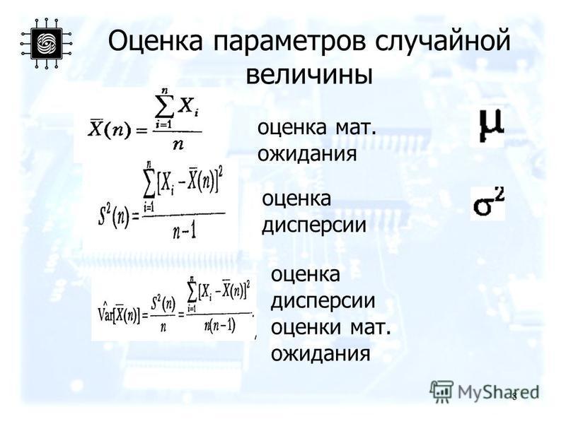 Оценка параметров случайной величины 8 оценка мат. ожидания оценка дисперсии оценка дисперсии оценки мат. ожидания