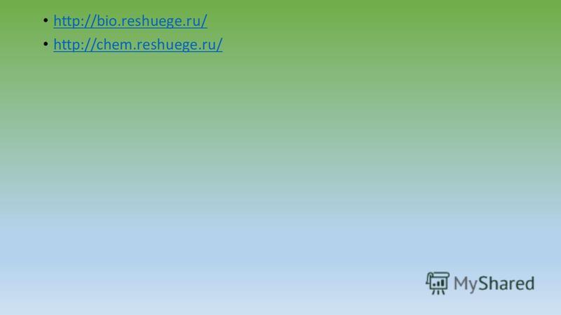 http://bio.reshuege.ru/ http://chem.reshuege.ru/