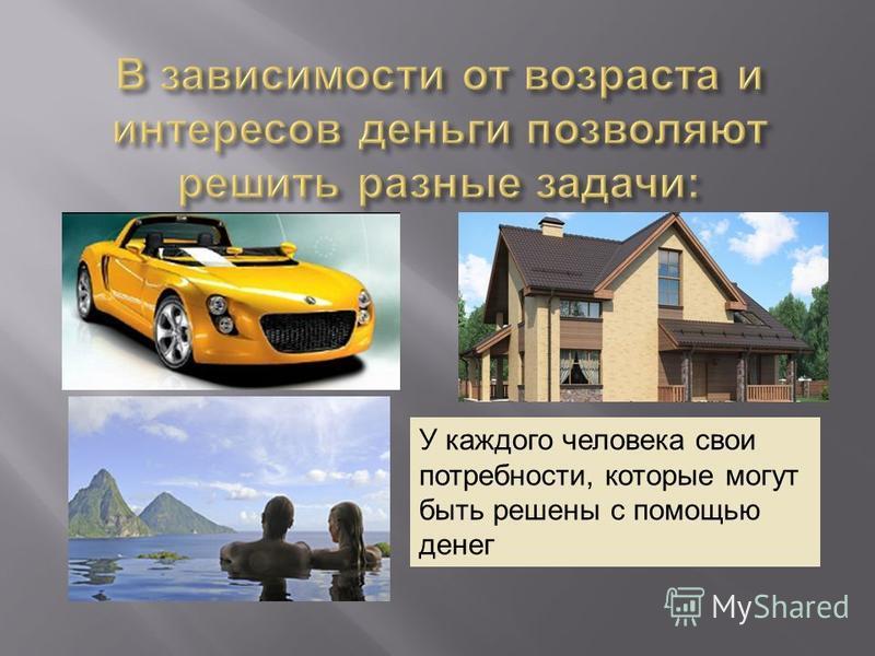 У каждого человека свои потребности, которые могут быть решены с помощью денег