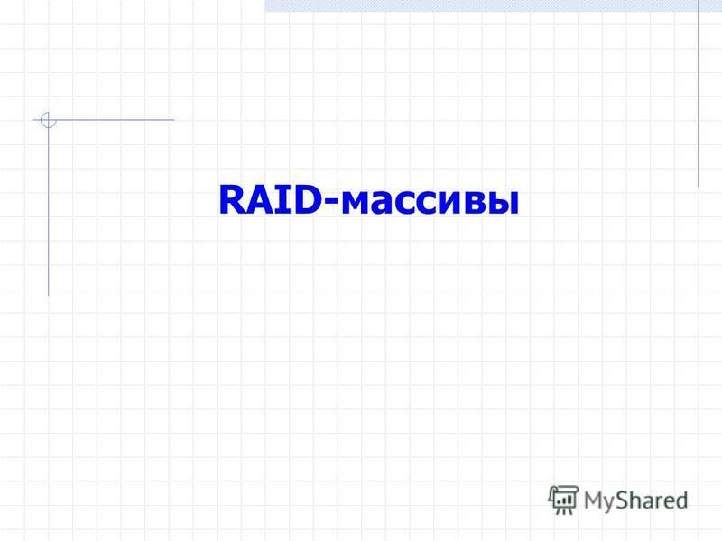 RAID-массивы