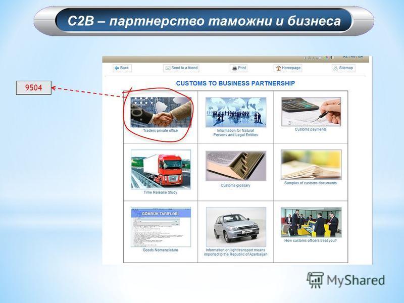9504 C2B – партнерство таможни и бизнеса