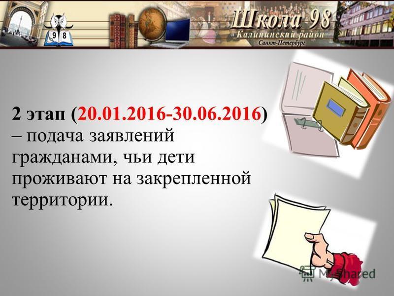 2 этап (20.01.2016-30.06.2016) – подача заявлений гражданами, чьи дети проживают на закрепленной территории.