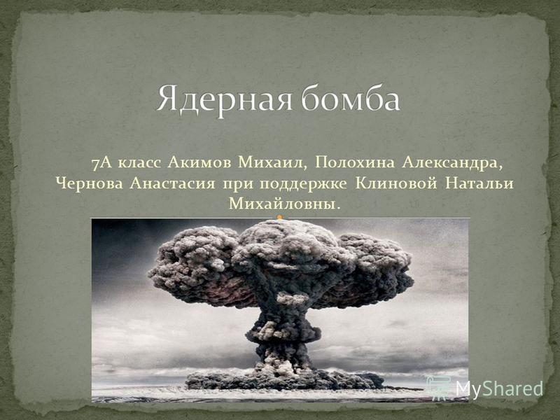 7А класс Акимов Михаил, Полохина Александра, Чернова Анастасия при поддержке Клиновой Натальи Михайловны.