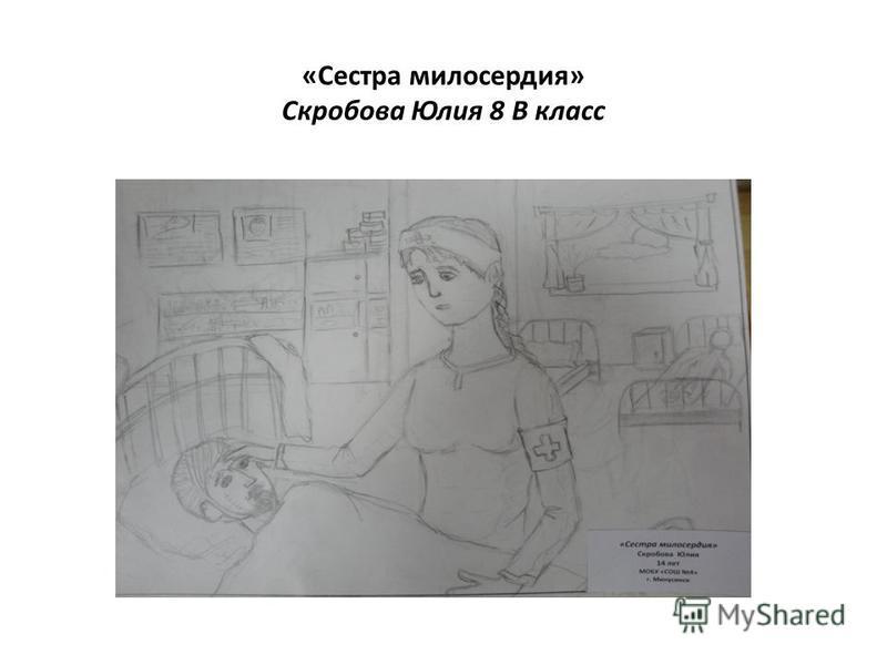 «Сестра милосердия» Скробова Юлия 8 В класс