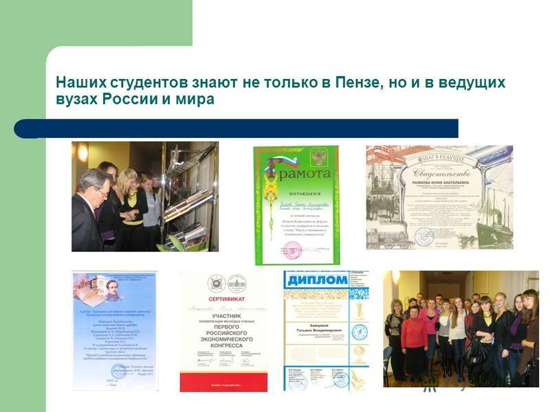 Наших студентов знают не только в Пензе, но и в ведущих вузах России и мира