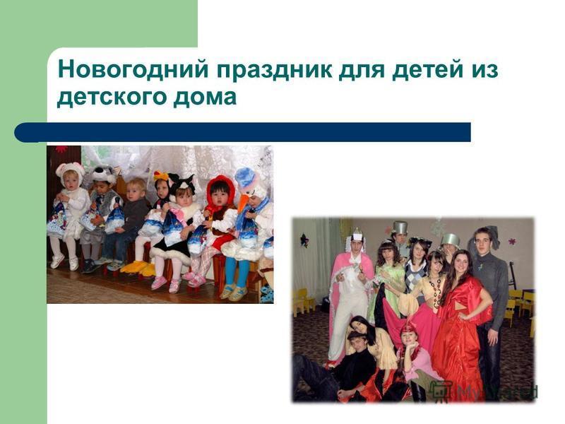 Новогодний праздник для детей из детского дома