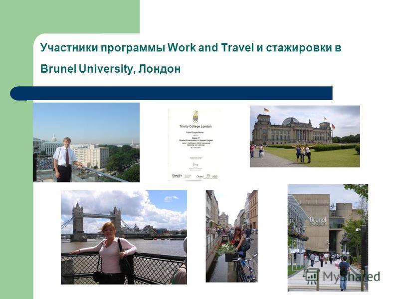 Участники программы Work and Travel и стажировки в Brunel University, Лондон
