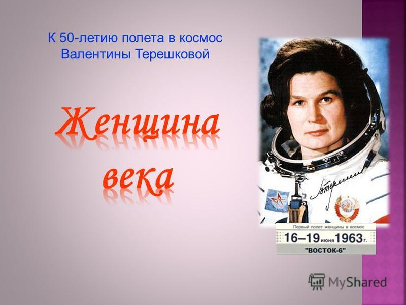 К 50-летию полета в космос Валентины Терешковой