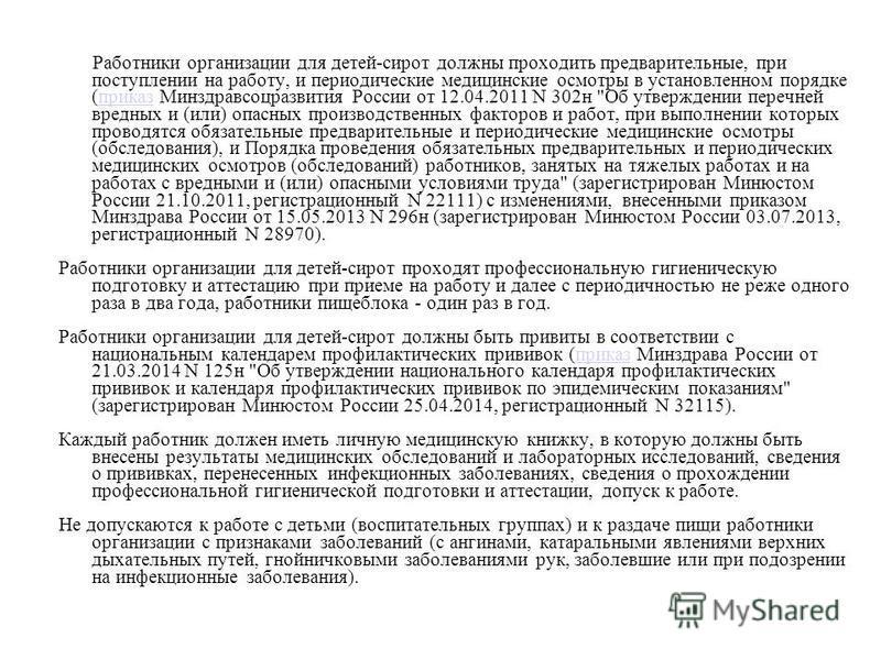 Работники организации для детей-сирот должны проходить предварительные, при поступлении на работу, и периодические медицинские осмотры в установленном порядке (приказ Минздравсоцразвития России от 12.04.2011 N 302 н