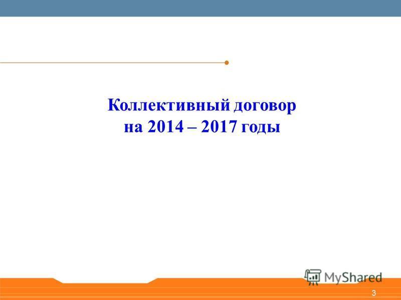 3 Коллективный договор на 2014 – 2017 годы