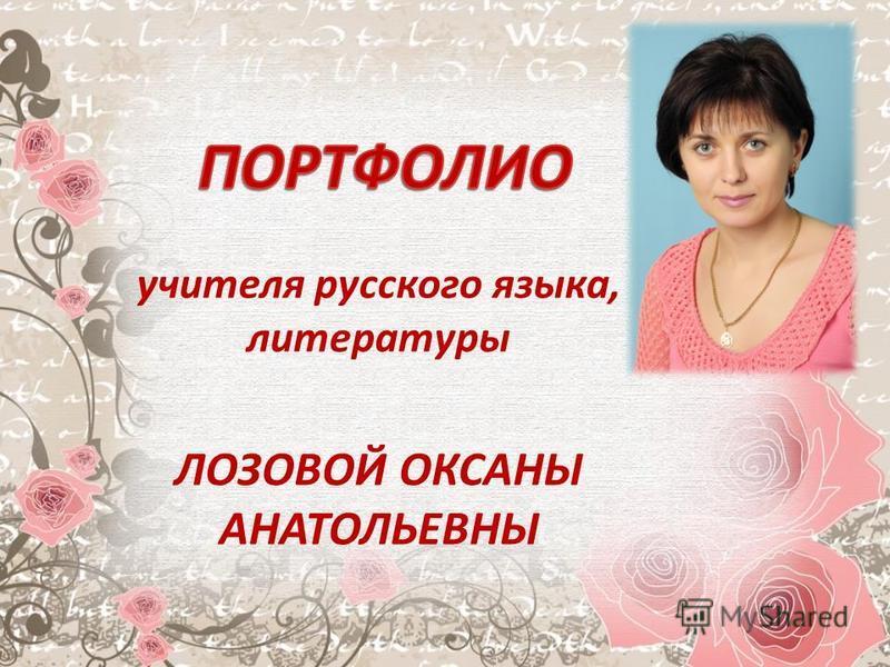учителя русского языка, литературы ЛОЗОВОЙ ОКСАНЫ АНАТОЛЬЕВНЫ