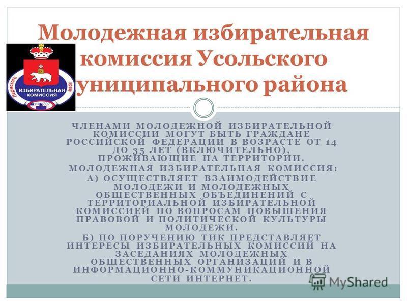 ЧЛЕНАМИ МОЛОДЕЖНОЙ ИЗБИРАТЕЛЬНОЙ КОМИССИИ МОГУТ БЫТЬ ГРАЖДАНЕ РОССИЙСКОЙ ФЕДЕРАЦИИ В ВОЗРАСТЕ ОТ 14 ДО 35 ЛЕТ (ВКЛЮЧИТЕЛЬНО), ПРОЖИВАЮЩИЕ НА ТЕРРИТОРИИ. МОЛОДЕЖНАЯ ИЗБИРАТЕЛЬНАЯ КОМИССИЯ: А) ОСУЩЕСТВЛЯЕТ ВЗАИМОДЕЙСТВИЕ МОЛОДЕЖИ И МОЛОДЕЖНЫХ ОБЩЕСТВЕН