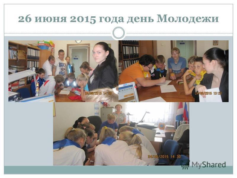26 июня 2015 года день Молодежи