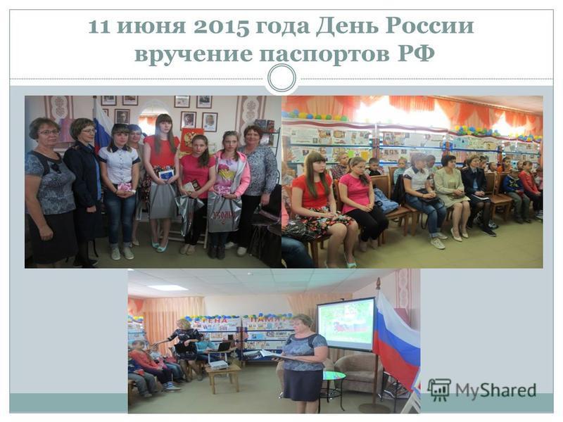 11 июня 2015 года День России вручение паспортов РФ