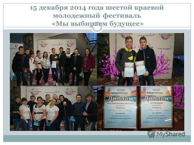 15 декабря 2014 года шестой краевой молодежный фестиваль «Мы выбираем будущее»