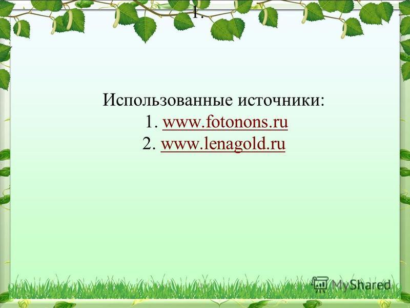 1. Использованные источники: 1. www.fotonons.ru 2. www.lenagold.ruwww.fotonons.ruwww.lenagold.ru