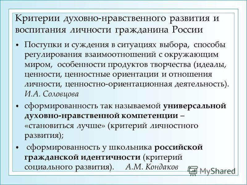 Критерии духовно-нравственного развития и воспитания личности гражданина России Поступки и суждения в ситуациях выбора, способы регулирования взаимоотношений с окружающим миром, особенности продуктов творчества (идеалы, ценности, ценностные ориентаци