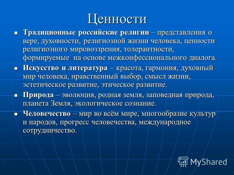 Ценности Традиционные российские религии – представления о вере, духовности, религиозной жизни человека, ценности религиозного мировоззрения, толерантности, формируемые на основе межконфессионального диалога. Традиционные российские религии – предста