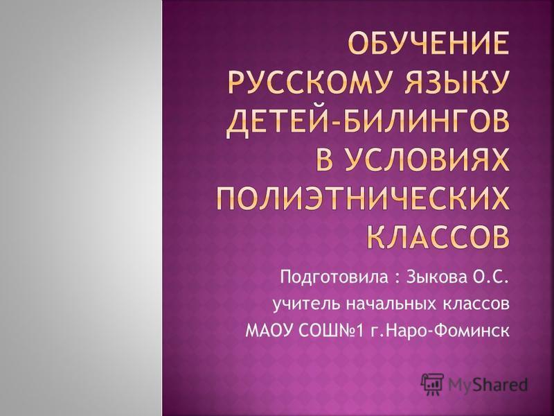 Подготовила : Зыкова О.С. учитель начальных классов МАОУ СОШ1 г.Наро-Фоминск