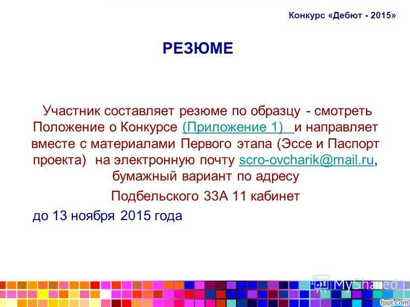 РЕЗЮМЕ Участник составляет резюме по образцу - смотреть Положение о Конкурсе (Приложение 1) и направляет вместе с материалами Первого этапа (Эссе и Паспорт проекта) на электронную почту scro-ovcharik@mail.ru, бумажный вариант по адресу(Приложение 1)