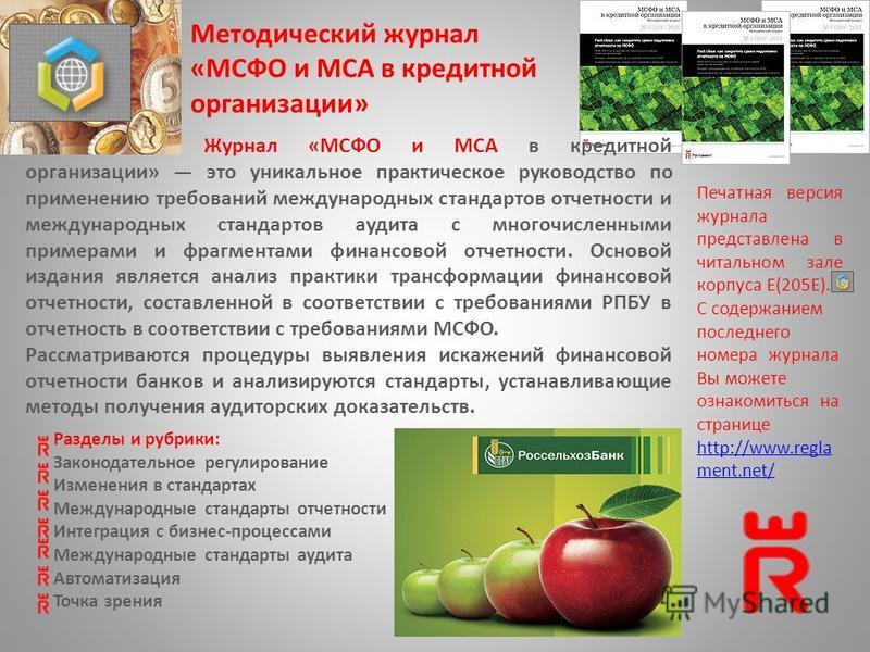 Печатная версия журнала представлена в читальном зале корпуса Е(205Е). С содержанием последнего номера журнала Вы можете ознакомиться на странице http://www.regla ment.net/ http://www.regla ment.net/ Методический журнал «МСФО и МСА в кредитной органи