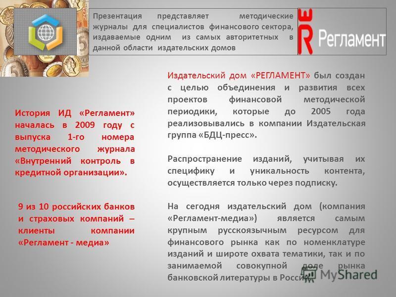 Издательский дом «РЕГЛАМЕНТ» был создан с целью объединения и развития всех проектов финансовой методической периодики, которые до 2005 года реализовывались в компании Издательская группа «БДЦ-пресс». Распространение изданий, учитывая их специфику и