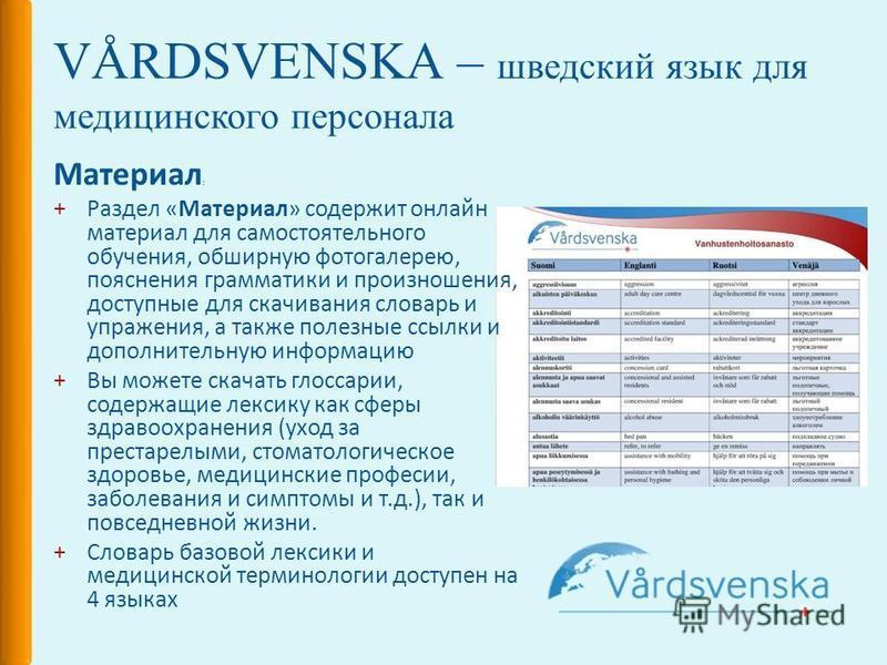 VÅRDSVENSKA – шведский язык для медицинского персонала Материал : +Раздел «Материал» содержит онлайн материал для самостоятельного обучения, обширную фотогалерею, пояснения грамматики и произношения, доступные для скачивания словарь и упражнения, а т