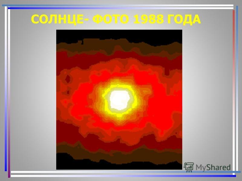 СОЛНЦЕ- ФОТО 1988 ГОДА
