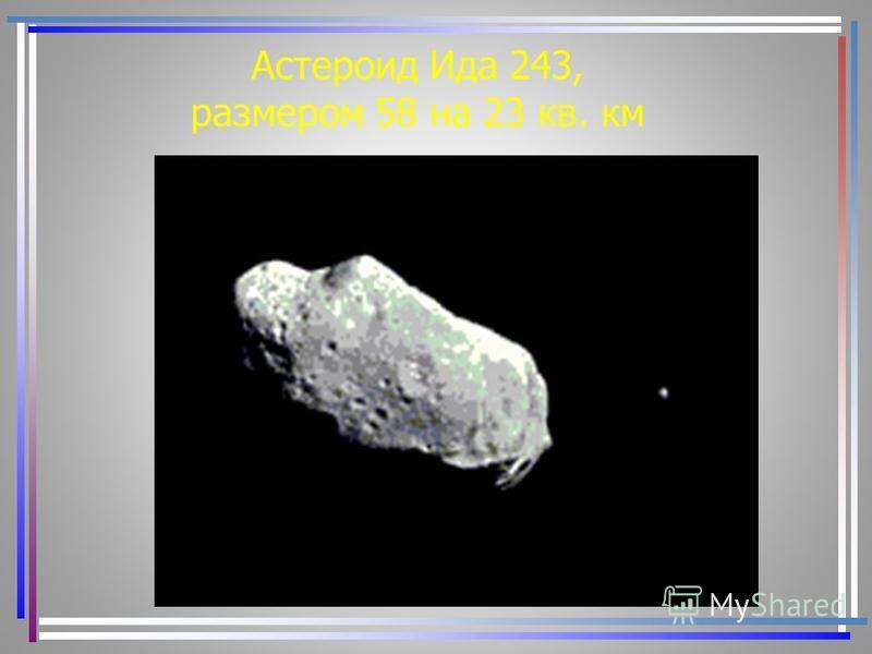 Астероид Ида 243, размером 58 на 23 кв. км