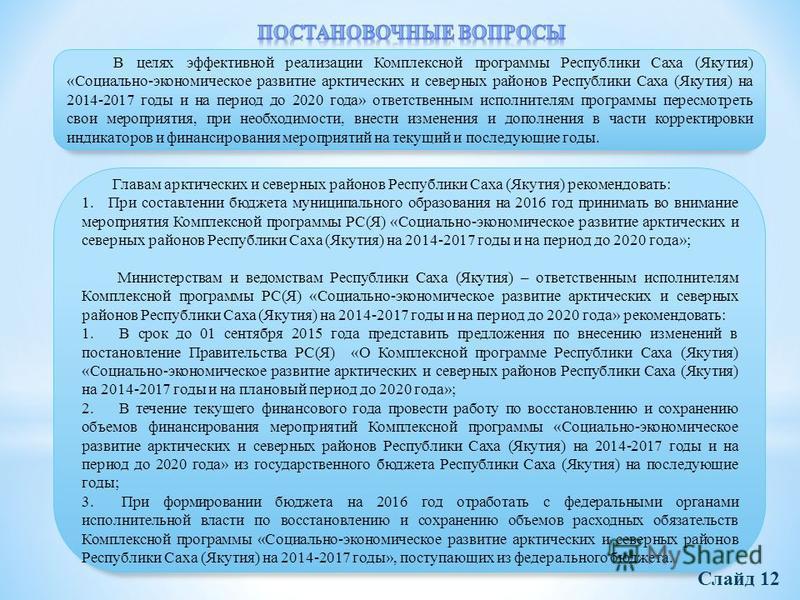 В целях эффективной реализации Комплексной программы Республики Саха (Якутия) «Социально-экономическое развитие арктических и северных районов Республики Саха (Якутия) на 2014-2017 годы и на период до 2020 года» ответственным исполнителям программы п