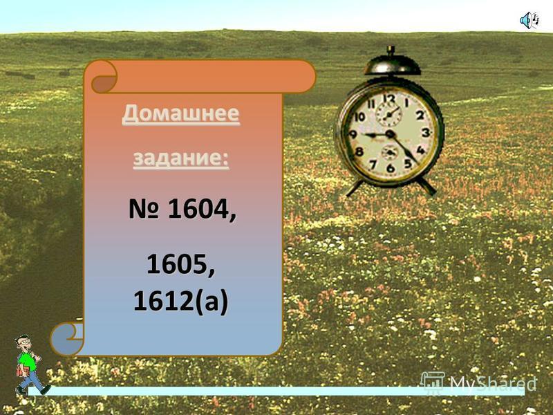 Домашнее задание : 1604, 1604, 1605, 1612( а )